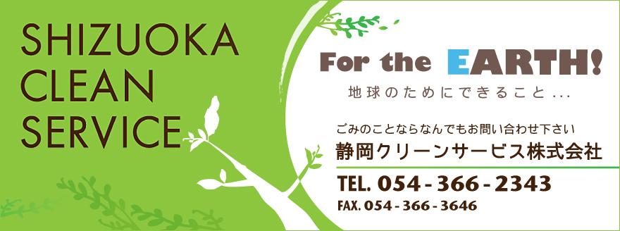 【静岡市内の一般廃棄物、静岡県内の産業廃棄物収集運搬処分、不要家電回収】