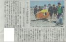 2019.5.8 亀バック大作戦 新聞記事(ブログ掲載)