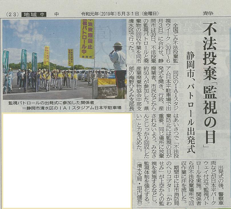 2019.5.30 静岡新聞
