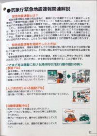 緊急地震速報関連解説1