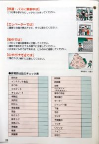 緊急地震速報関連解説2